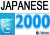 get you 2000 targeted JAPANESE twitter followers in 24 hours