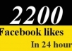 give you 2200 +++ Facebook Likes only in 6$ Very Very Cheap Rates Limit Time Offer