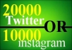get 20000 twitter followers OR 10000 instagram followers and 3000 instagram likes to your account twitter or instagram in 12 hour...,