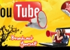 give You 20000+ Very Urgent YOUTUBE Views In Less 12 to 24 hours !!!