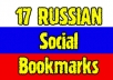 ubmit manually top 17 RUSSIAN social bookmarks like Memori, BobrDobr, MoeMesto, 100zakladok and etc