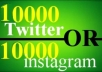 get 10000 twitter followers OR 10000 instagram followers/likes to your account twitter or instagram in 12 hour