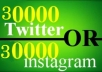 get 30000 twitter followers OR 30000 instagram followers/likes to your account twitter or instagram in 12 hour