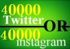get 40000 twitter followers OR 40000 instagram followers/likes to your account twitter or instagram in 12 hour