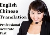 will provide professional english translations and translate your document up to 2500 words to Chinese for