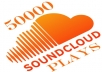give you 50,000 SOUNDCLOUD Plays to Your Song Within 72 Hours