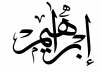 Drow Your name in an awesome Arabic and Persian Fonts
