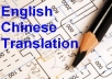 I will translate 2500 words from English to Chinese or vice versa