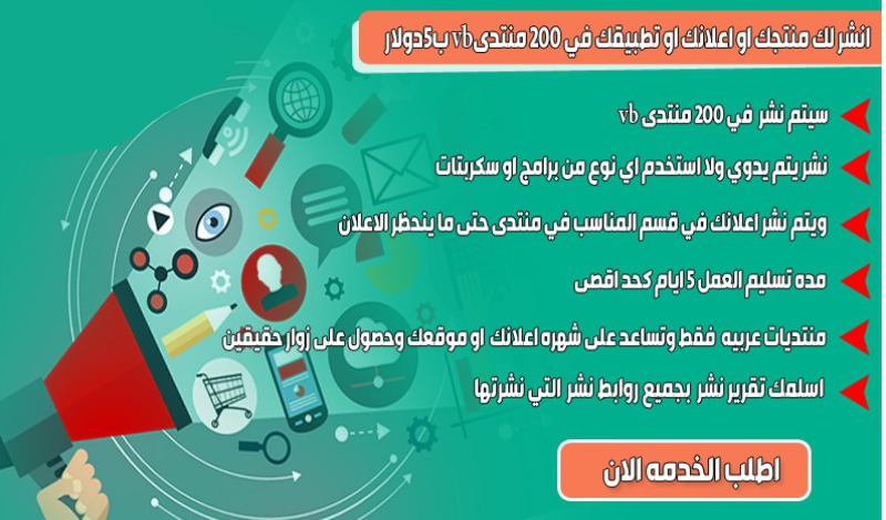 promote your website or service in 200 high quality arabic forums