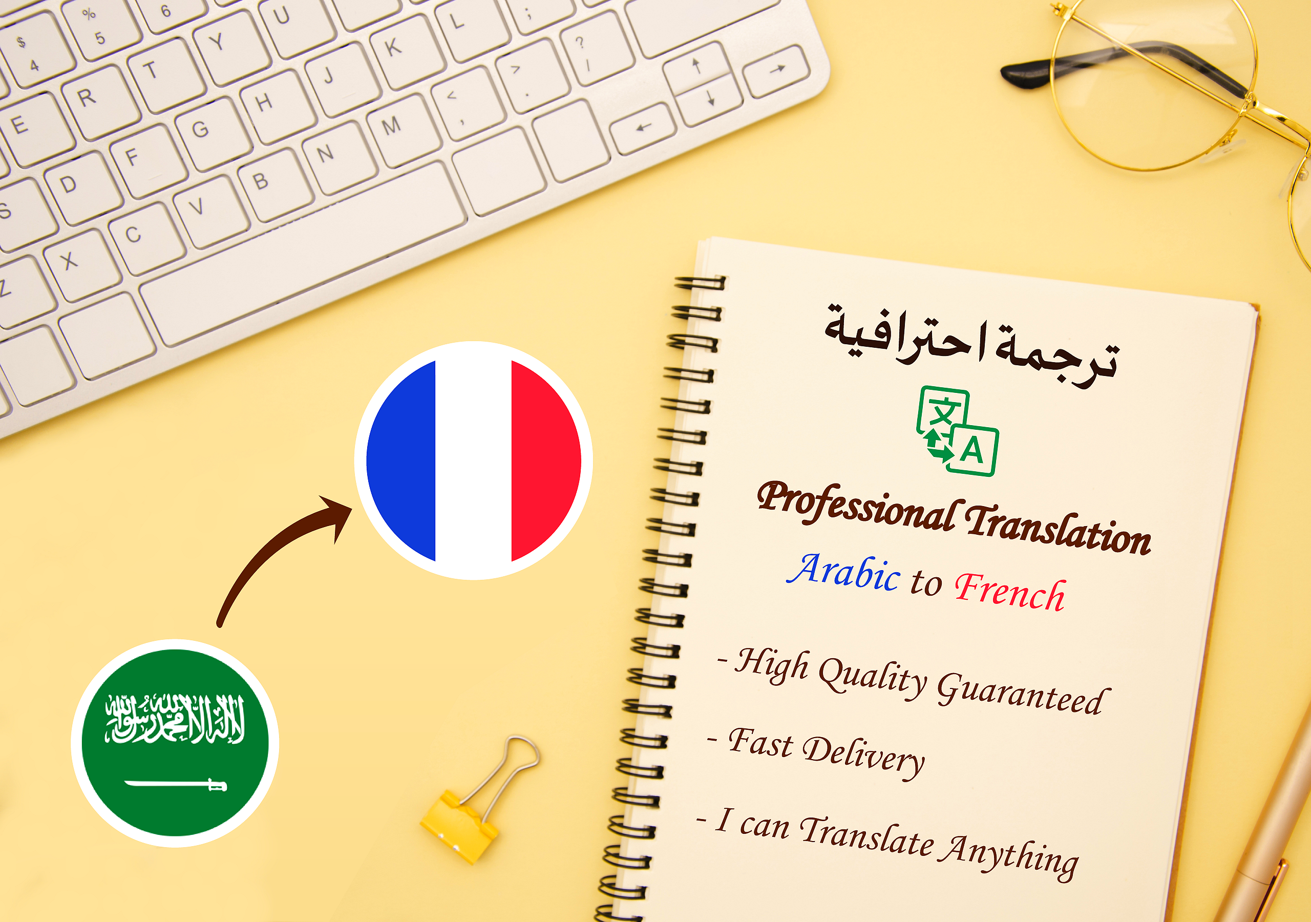 Translation from Arabic to French