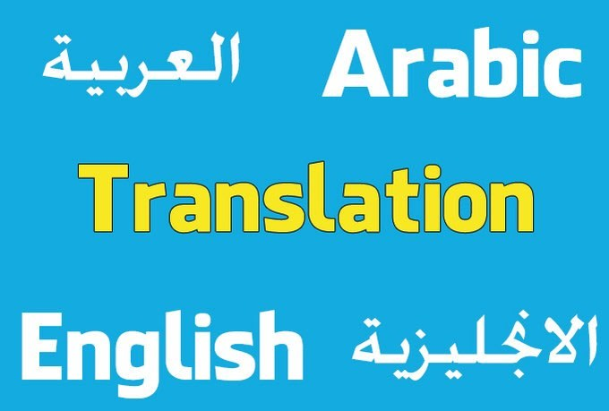 I will perfectly translate from english to arabic or reverse