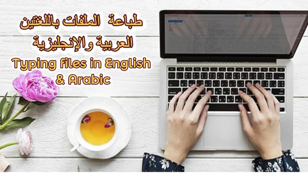 Fast typing in English and Arabic