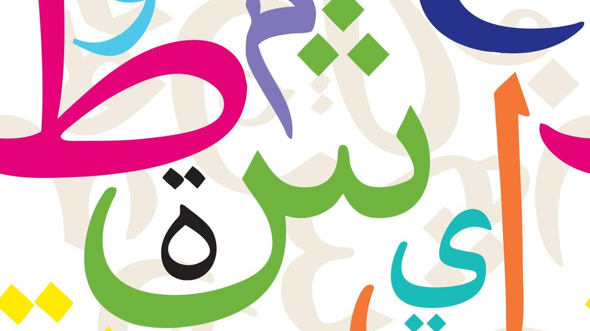 translate 200 500 word english to arabic