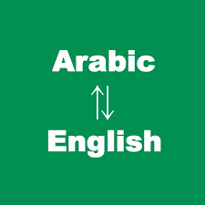 Translate any Arabic text to English or English text to Arabic