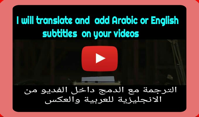 I will translate and add synced subtitle on English or Arabic videos 2 minutes