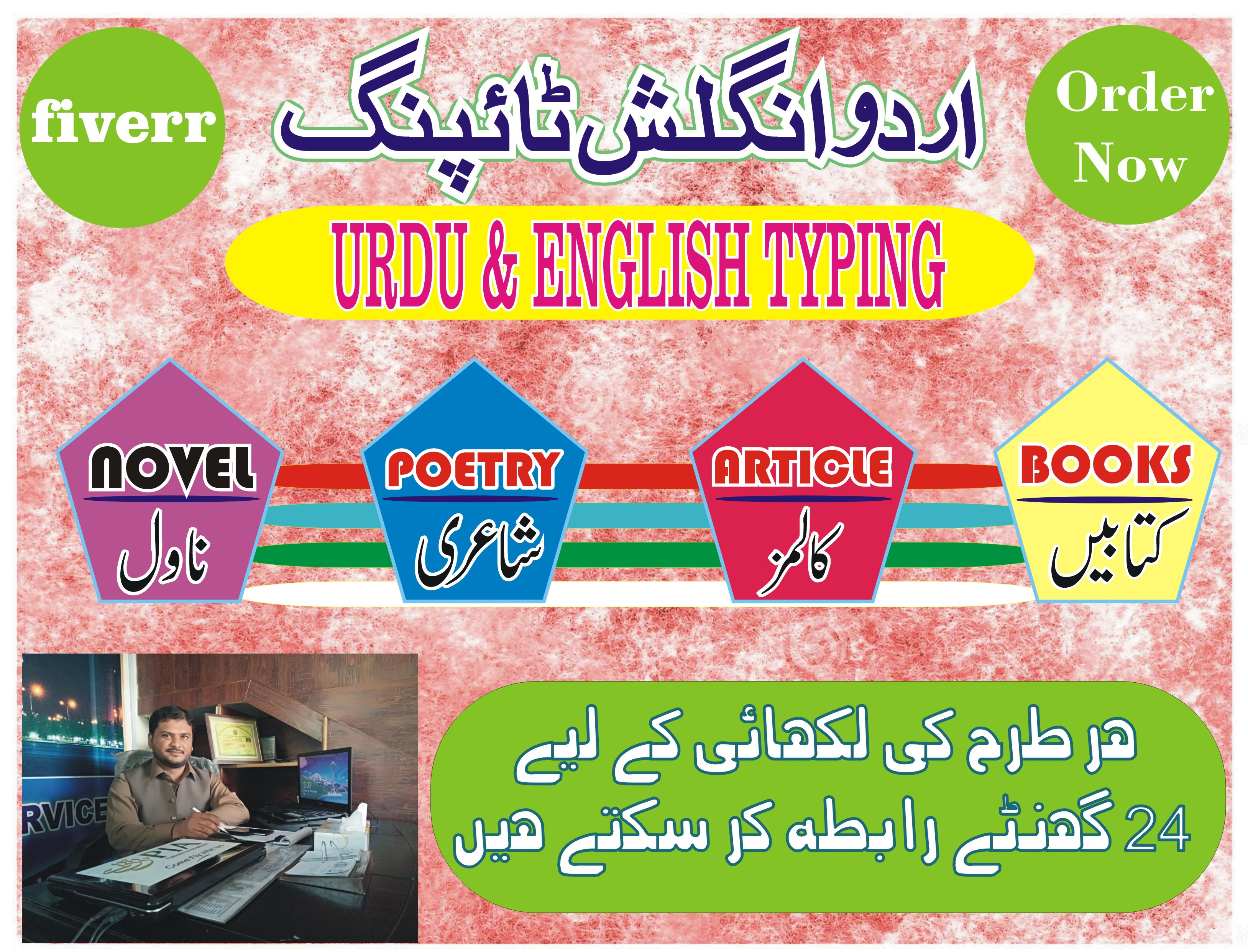I will perfect urdu english data entry and typing