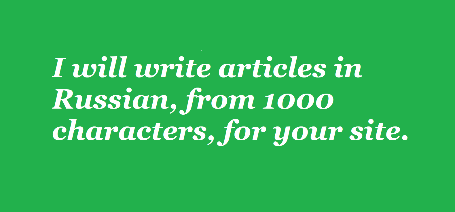 I will write articles in Russian, from 1000 characters, for your site in 1-2 days.