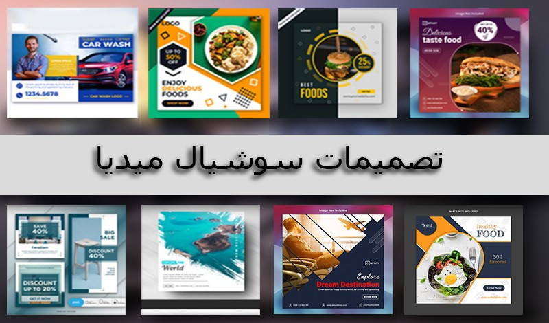 All about social media designs 4 designs