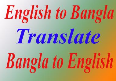 i will bengali to english And english to bengali translate