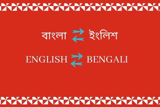 I will translate English to Bengali and Bengali to English 1500 Word