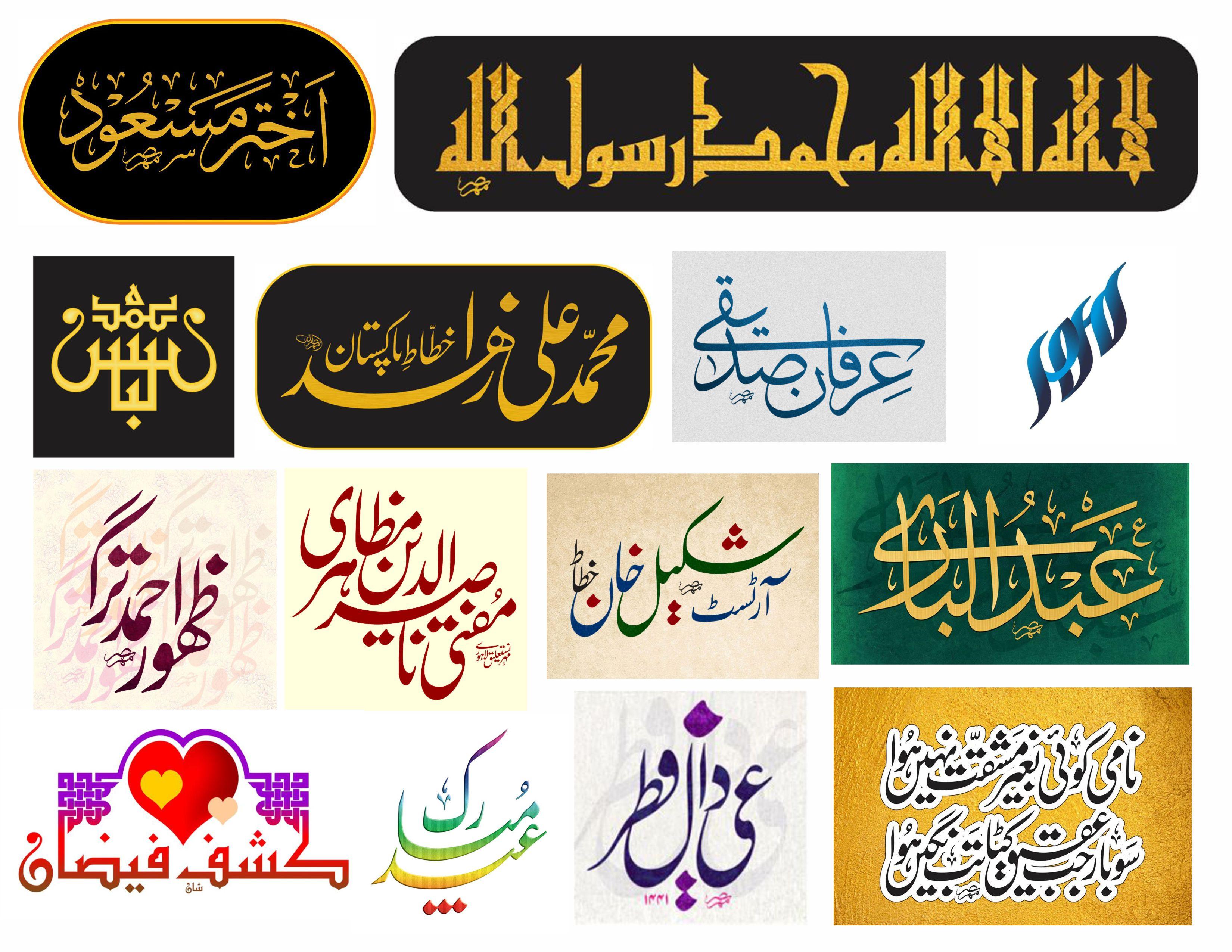 Professional Persian Urdu Arabic calligraphy and logo design services