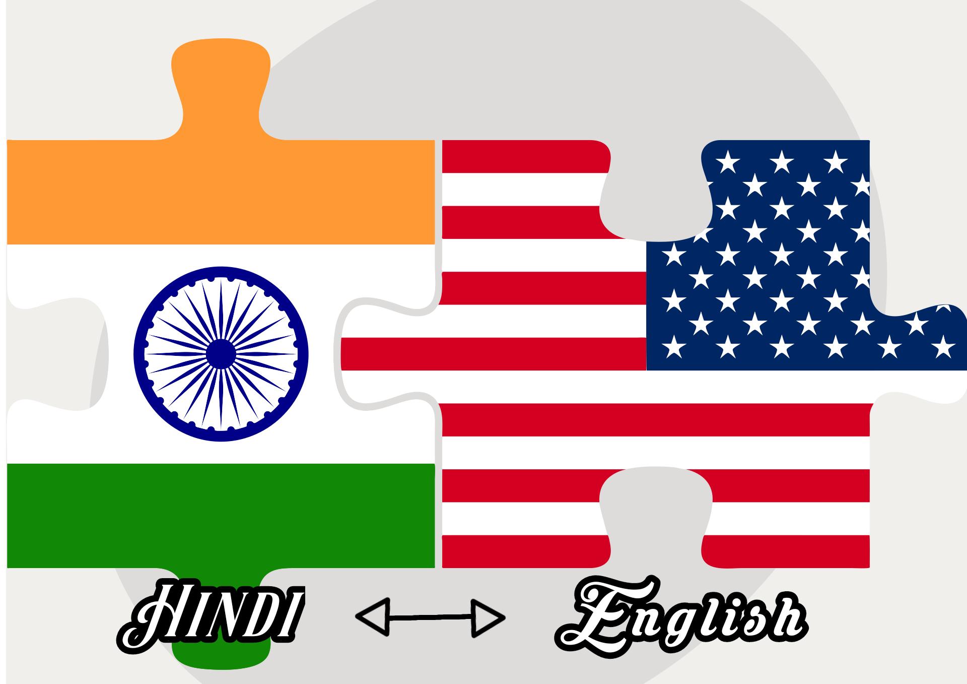 I will Translate English to Hindi, Hindi to English
