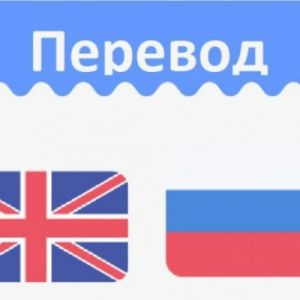 I will help you to translate from english to Russian/Ukrainian languages