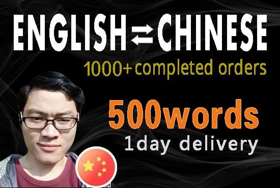 I will translate english to chinese mandarin or chinese to english