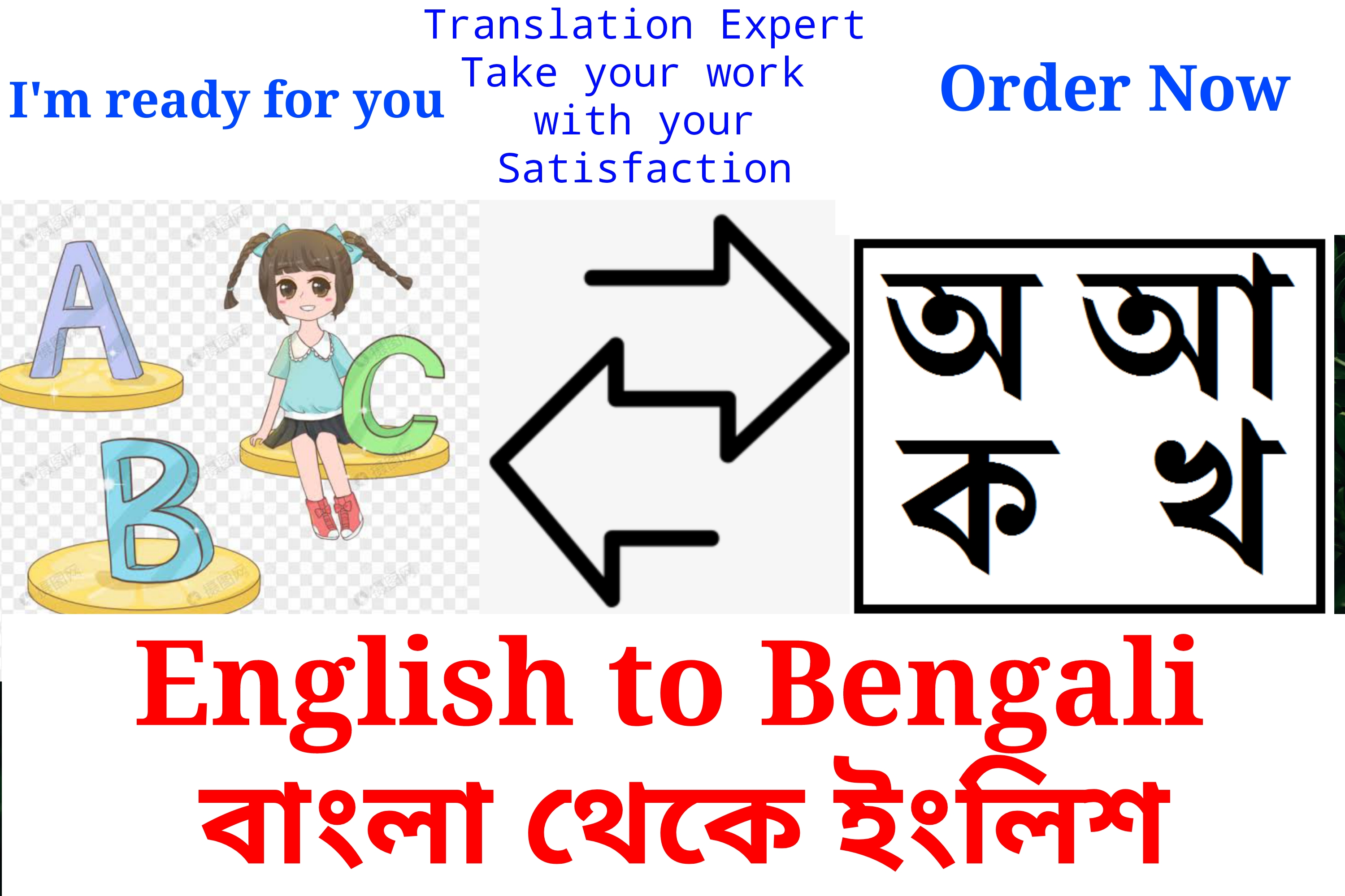 Going to provide you a Premium translation from English to Bengali & Bengali to English