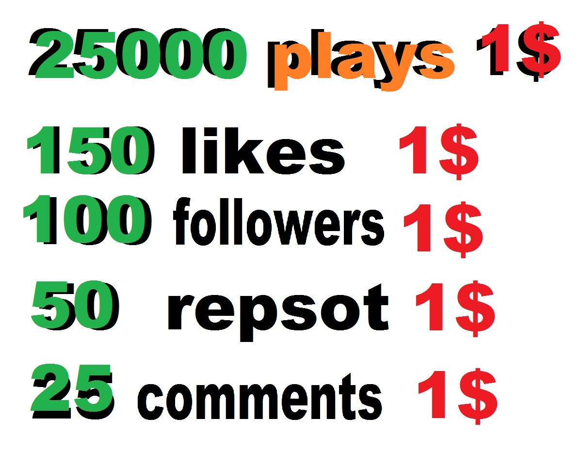 25000 USA plays or 150 likes or 50 repost or 100 followers or 25 comments