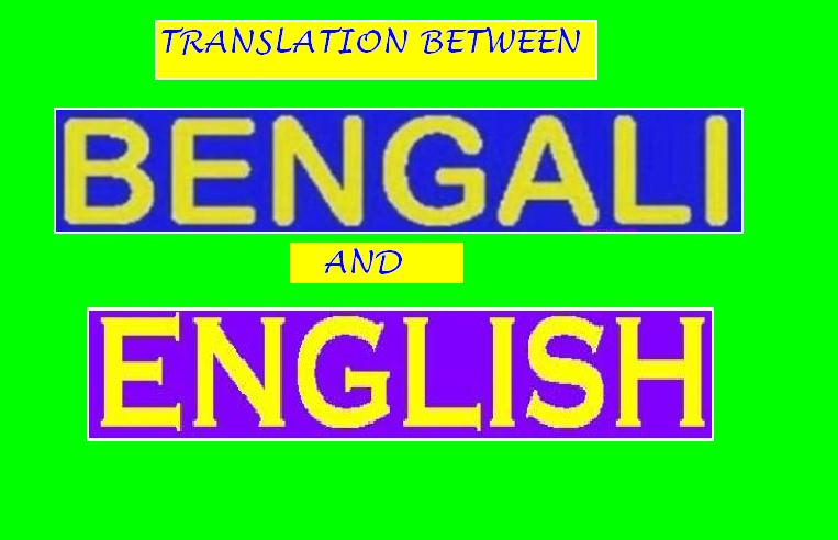 Translate any text up to 500 words between English and Bengali using correct grammar