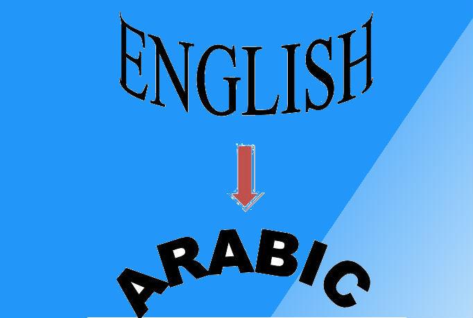 english translation of content into Arabic