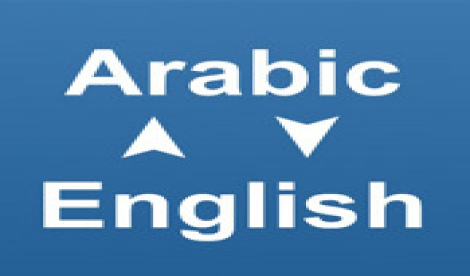translate your article from En-Ar