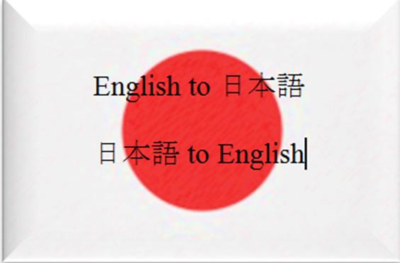 Translation,  English to Japanese or vice versa