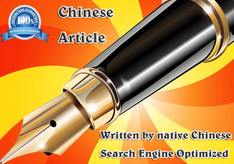 write an original High Quality Chinese SEO article