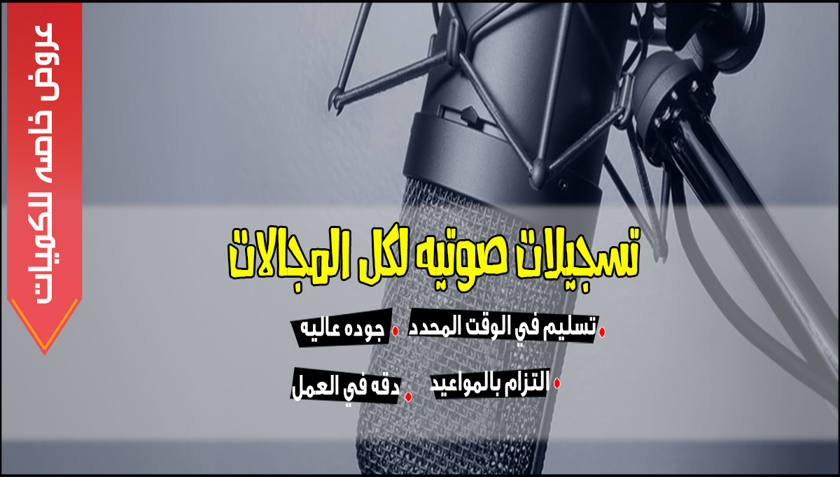 I Will record a professional voice over in arabic