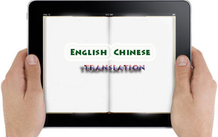 translate 300 words from English to Chinese