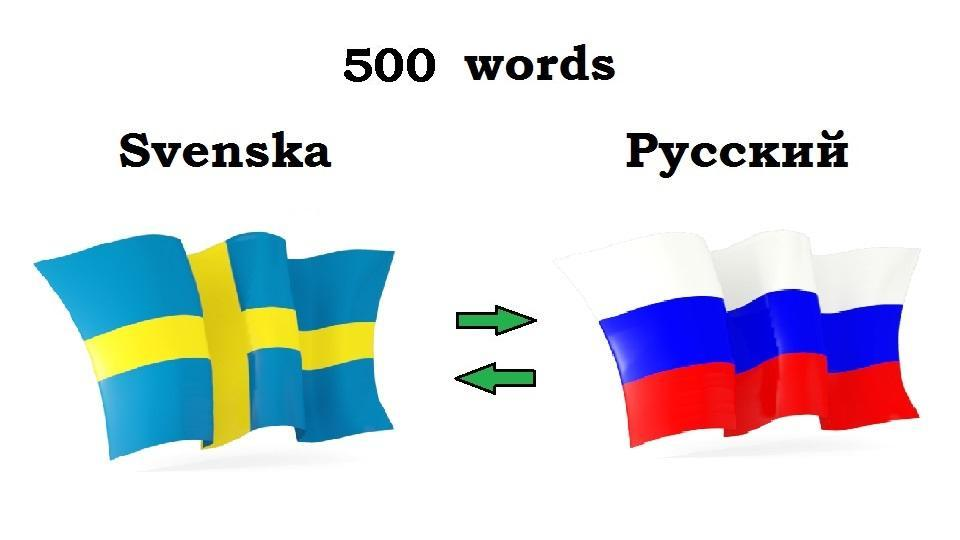I will translate 500 words from Swedish to Russian and vice versa