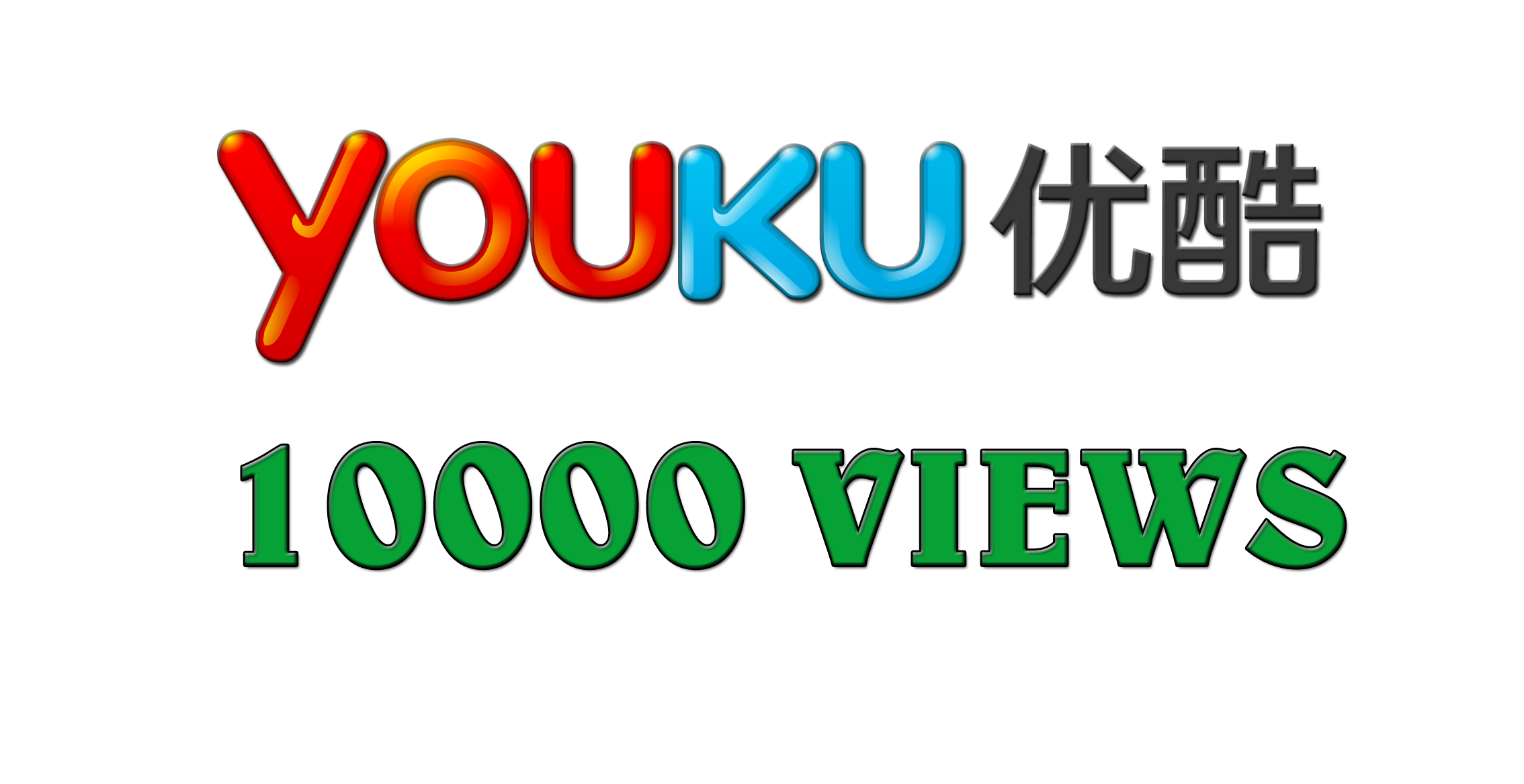 Add 500 Youku views