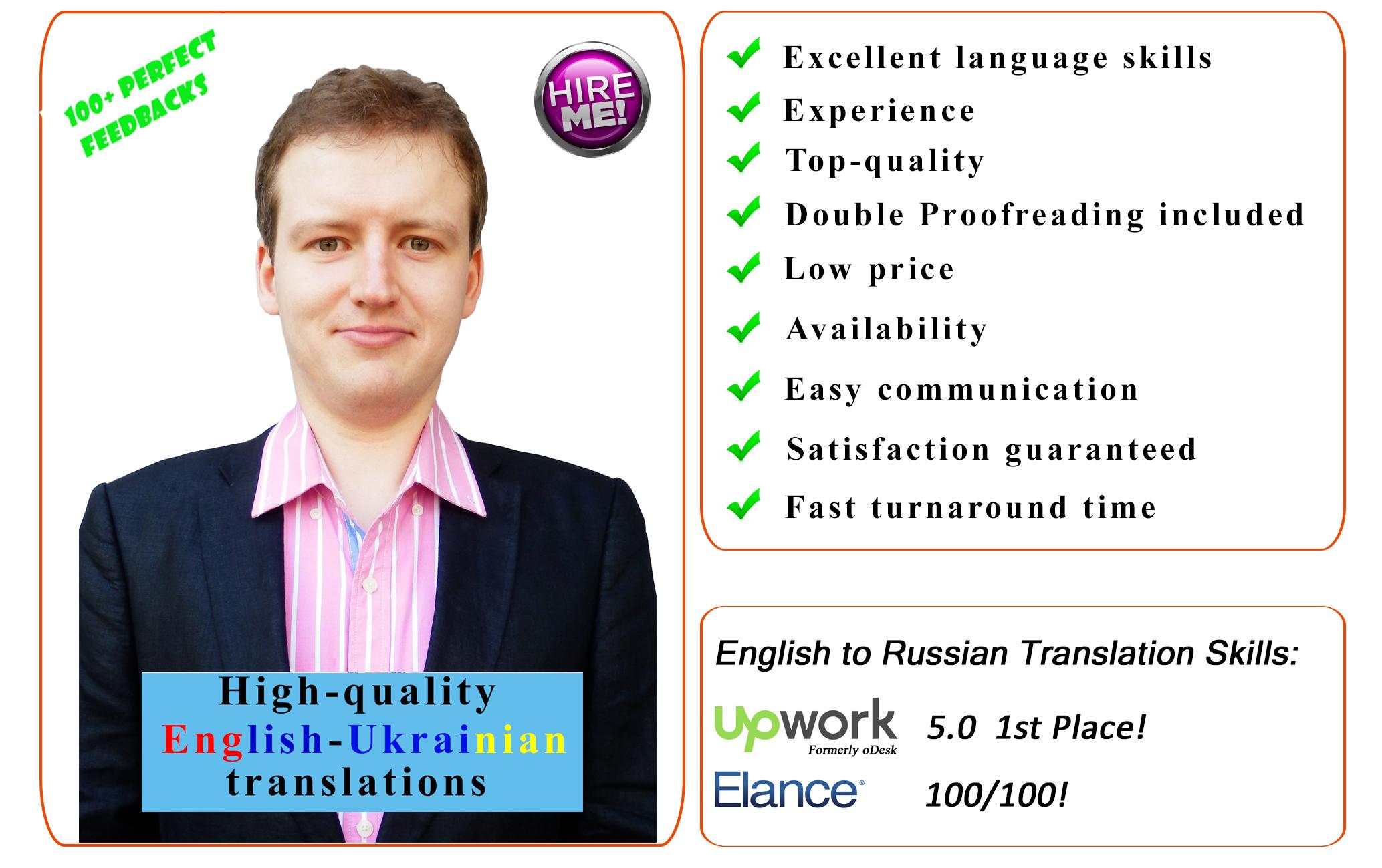 High-quality English - Russian - Ukrainian translations
