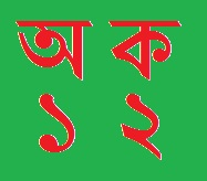 Translation English to Bengali