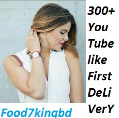 300+ youtube like delivery fast within 12-24 hours