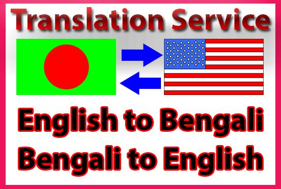 Translation Bengali to English or English to Bengali