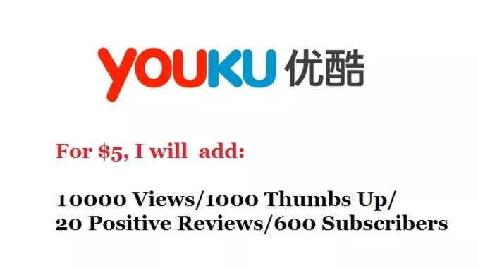 Add views, subscribers, comments to your YouKu video in China