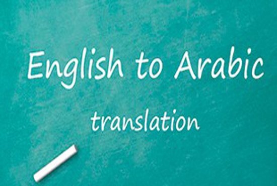 translation English / Arabic