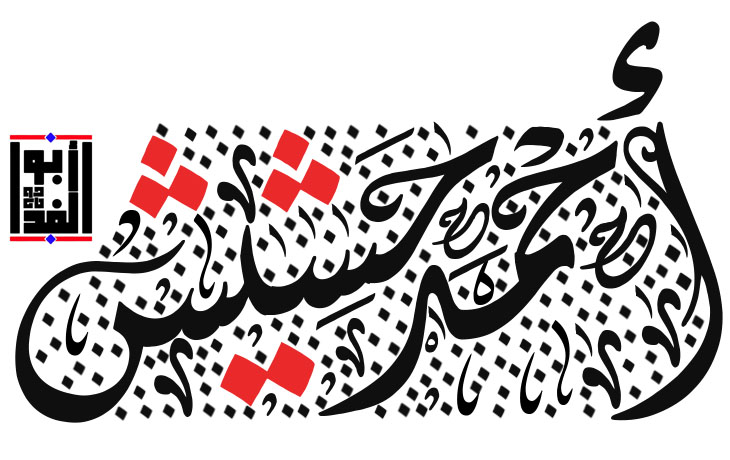 I write for you your name in the original Arabic calligraphy