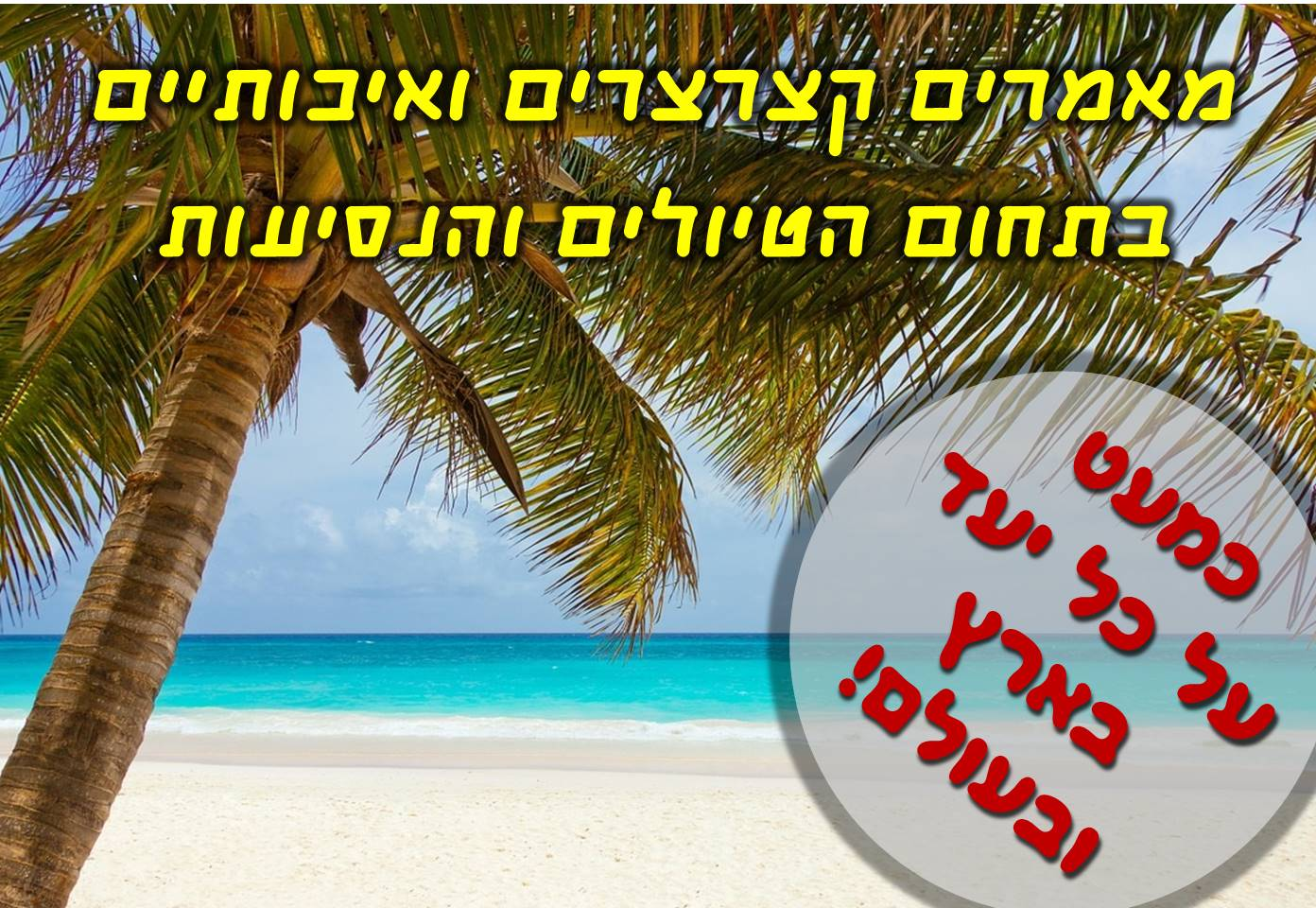 Write for you 3 travel mini-articles in Hebrew
