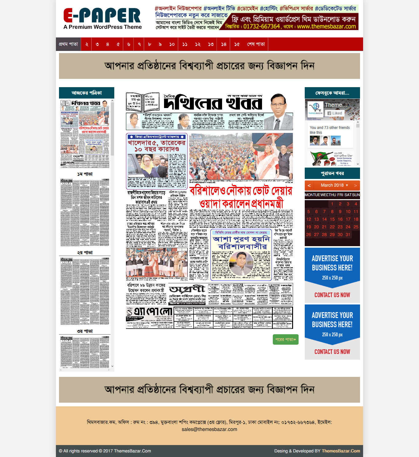 E-Paper WordPress Theme For Newspaper or Magazine