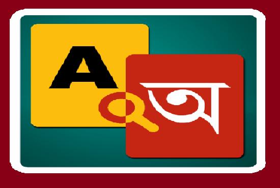 Translate English to Bengali (vice-versa) 500 words