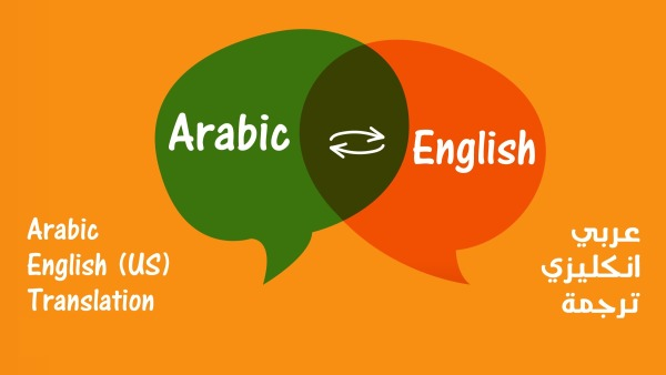 Translate anything from Arabic to English
